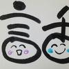 今日の漢字391は「話」。話す時の注意点は何か