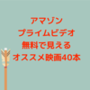 名作おすすめ映画40選紹介[アマゾンプライムビデオ全て無料視聴可能]