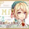 猛獣たちとお姫様~in  blossom~ 3.After Story ミアーシュ