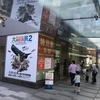「大哺乳類展」「ルート・ブリュック」in 東京&デュトワ指揮大阪フィル in 大阪