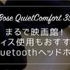 オフィス使用にもおすすめワイヤレスヘッドホン|自宅で観るドラマや映画が映画館並にハイクオリティに【Bose QuietComfort 35|類似品比較|レビュー】