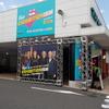Exhibitionismーザ・ローリング・ストーンズ展(1)