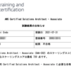 AWS 認定 ソリューションアーキテクト アソシエイト試験に落ちた