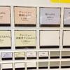 【ラーメン】カネキッチンヌードル東長崎店が12月中旬にオープン予定!