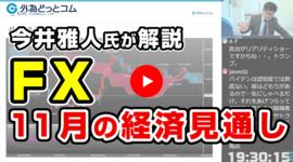 【セミナー】11月の経済見通し「今井雅人」 2020/11/4