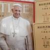 タイム誌2013年今年の人は、フランシスコ・ローマ法王