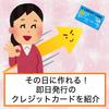 即日発行・即日受け取りできるクレジットカード!今日作れる3枚!