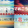 """《これは読んでおくべき!!》ウユニ塩湖への拠点""""ウユニ村""""に関して知っておきたい8つの事!!"""