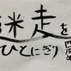 【祝】当ブログ「迷走をひとにぎり」開設4周年!!!!