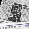 本日の日経新聞に広告掲載されています!