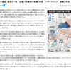 浸水範囲、想定と一致 台風19号被害の福島・長野 ハザードマップ 避難に有効 2019年10月17日 夕刊 東京新聞。