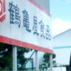 「鶴亀屋食品」が登場する作品