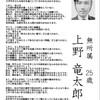 上野竜太郎の選挙公報(2015年千葉県議会選 花見川区選挙区)