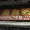 台湾2日目