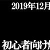 【2019年12月13日(金)】注目の経済指標と要人発言・初心者向け解説【FX】