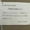 奈良大学(奈良市)が2019年4月1日から敷地内禁煙を実施