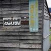 厚田/北海道石狩市