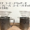 いざ、尋常に!セリアのコーヒードリッパーとユニフレーム コーヒーバネットを比べてみた。