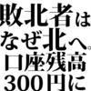 【2,000円で始めるマジFX3】4週目の取引結果:2018年1月29~2月2日 往復ビンタで残高300円に。華麗に散ったおっさんの少額投資生活。