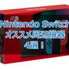 買ってよかったNintendo Switchの周辺機器オススメ4選