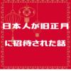 日本人が、マレーシアのチャイニーズニューイヤーに招待された話【旧正月】