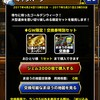 level.321【ガチャ】ふくびき券スーパー10連+単発2連