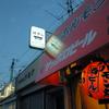 四国旅  3 京都 ホルモン焼 はやし