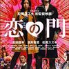 邦画『恋の門』(2004)感想