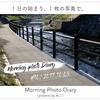 #10 Morning Photo Diary〜没頭できる趣味があるか?〜