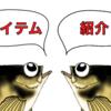 Web限定商品ワインドシュリンプ紹介!