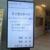 2017/11/03 桐生市民文化会館 シルクホール