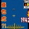 【カプコンアーケードスタジアムプレイ日記#4】超大型爆撃機に驚愕!1942に挑戦します(^^♪