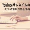 【YouTubeサムネイル】エクセル(Excel)で作れる!/初心者でも大丈夫/丁寧に解説