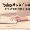 【YouTubeサムネイル】エクセル(Excel)で作れる!/初心者でも大丈夫/丁寧に解説