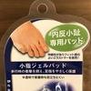 小指の付け根が痛い妻が内反小趾(ないはんしょうし)対策に小指ジェルパッドを購入しました。