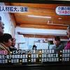 『外国人材拡大法案』受け入れ・共生で日本の『介護』の未来は変わる!国会で審議、NHKニュースより