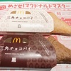 マクドナルドの三角チョコパイは白・黒ならどっちが美味しい?《2020年版》