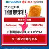 【SUPER FRIDAY】ファミリーマート「ファミチキクーポン」の発行方法のおさらい