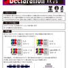 トランプゲーム『Delete Declaration』