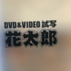 ライター 佐藤花太郎がビデオDVD試写室 花太郎へ行ってみた