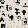 漢字/片仮名/平仮名