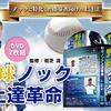 初芝清の野球ノック上達革命評判レビュー
