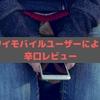 ワイモバイル(Y!mobile)のデメリットを告白【ワイモバイルユーザーによる辛口レビュー】