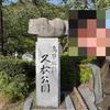 さくら-30-久松公園 2010.4.29(祝)