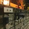 飯田橋・神楽坂駅【夜ご飯・イタリアン】コスパが良くて女子会にもおすすめ!神楽坂の路地裏にある一軒家のイタリアンARBOL (アルボール)に行って来た!
