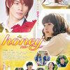 映画「honey」感想まとめ 愛が溢れる作品!鬼キュンシーンがたくさん!