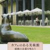 カフェ・レストラン視点からの美術館ガイド本第2弾発売