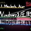 ハード面では現在敵なし、しかし、Windowsから乗り換えだと、MacOSは癖が強すぎる?!windowsからM1 MacBook Airに乗り換えたメリット・デメリット