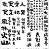 昭和書体から書けそうで書けない本格的ヘタウマ書体「バサころ書体」が発売開始