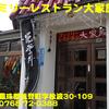 県内ハ行(59)~ファミリーレストラン大家族~
